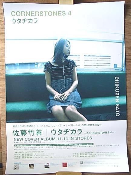 佐藤竹善 「ウタヂカラ~CORNERSTONES 4~」 ポスター