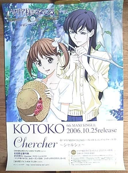 KOTOKO「Chercher~シャルシェ~」 マリア様がみてる ポスター