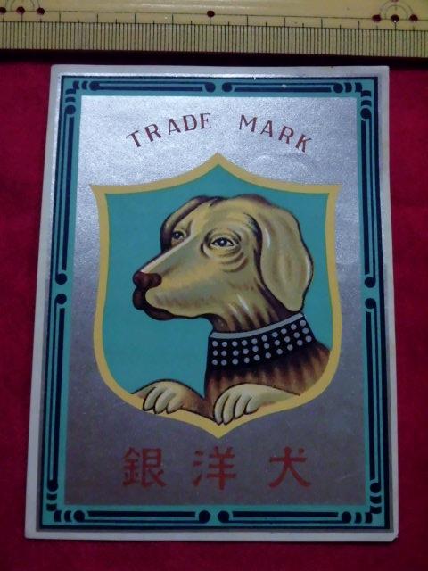 160/ヴィンテージ 企業広告 ラベル ヴィンテージ素材 銀洋犬 史料 イラストアート アンティーク レトロ_画像1