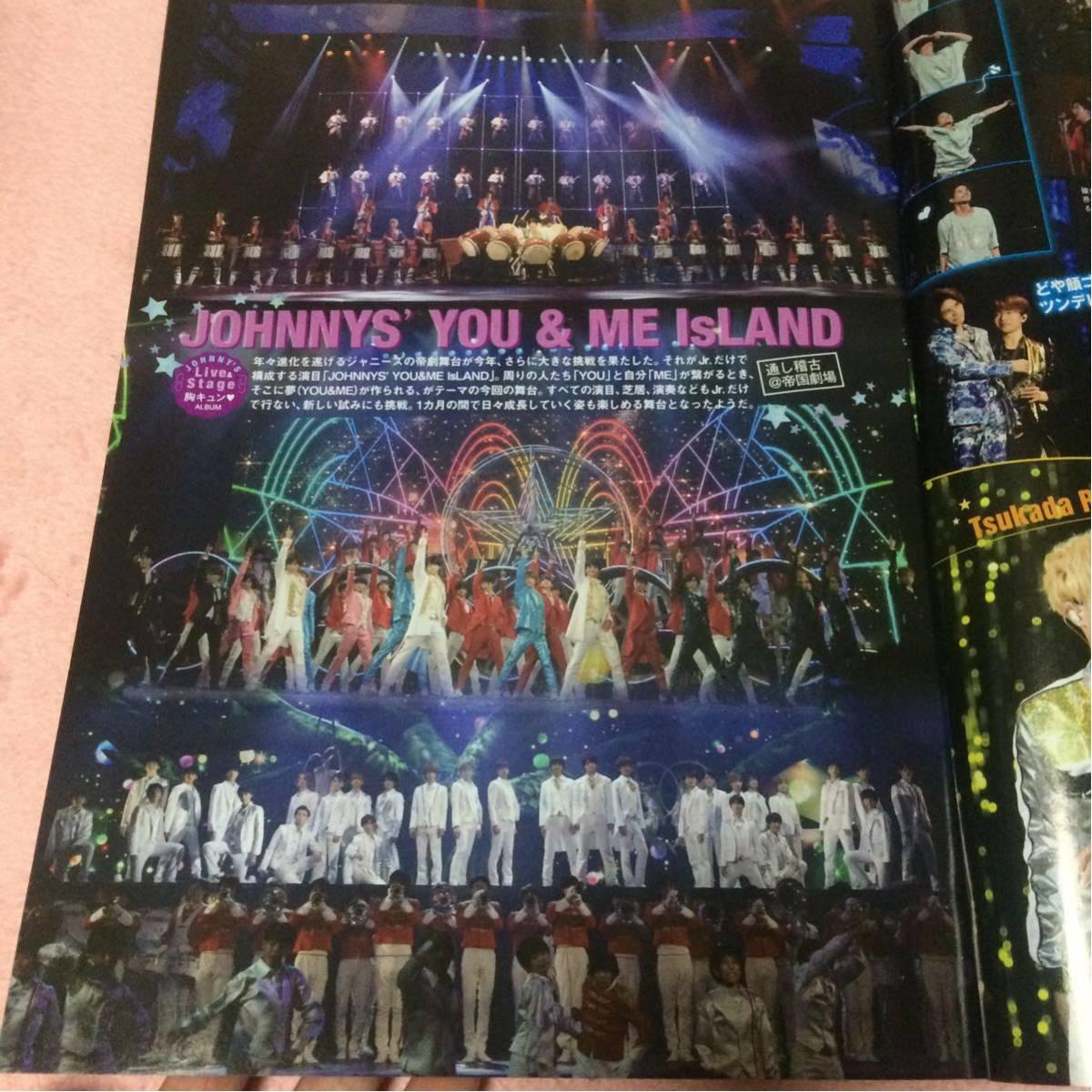 TVnavi SMILE ジャニーズJr Mr.KING Prince HiHi Jet 東京B少年 Love-tune Travis Japan 切り抜き