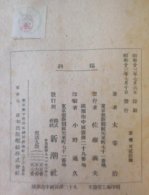 「斜陽」 太宰治 帯付 初版_画像5