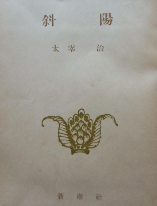 「斜陽」 太宰治 帯付 初版_画像4