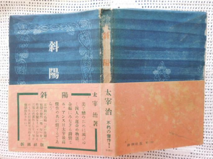 「斜陽」 太宰治 帯付 初版_画像3