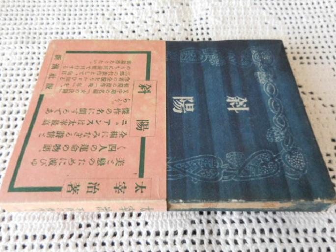 「斜陽」 太宰治 帯付 初版