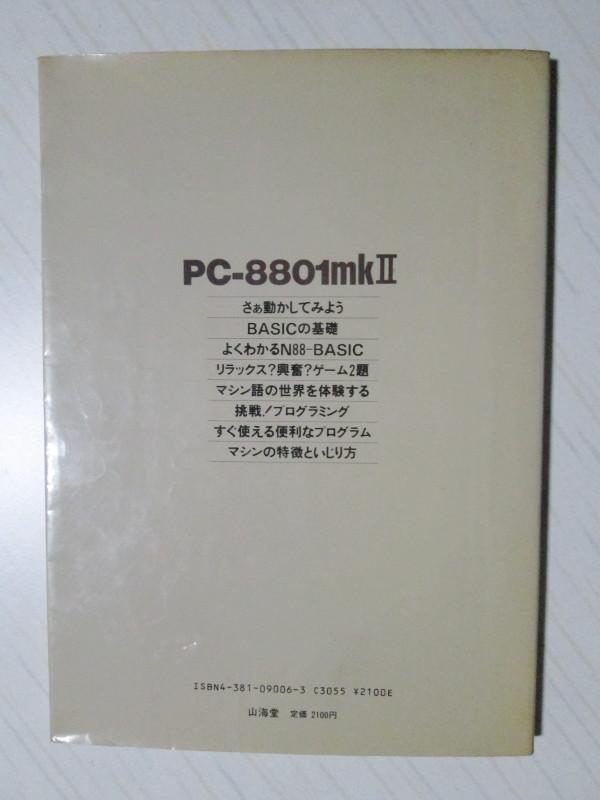 山海堂 基礎から即戦プログラムまで PC-8801mkII活用入門 システム科学研究所編_画像2
