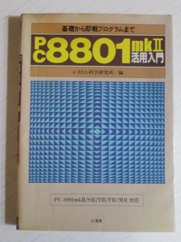 山海堂 基礎から即戦プログラムまで PC-8801mkII活用入門 システム科学研究所編