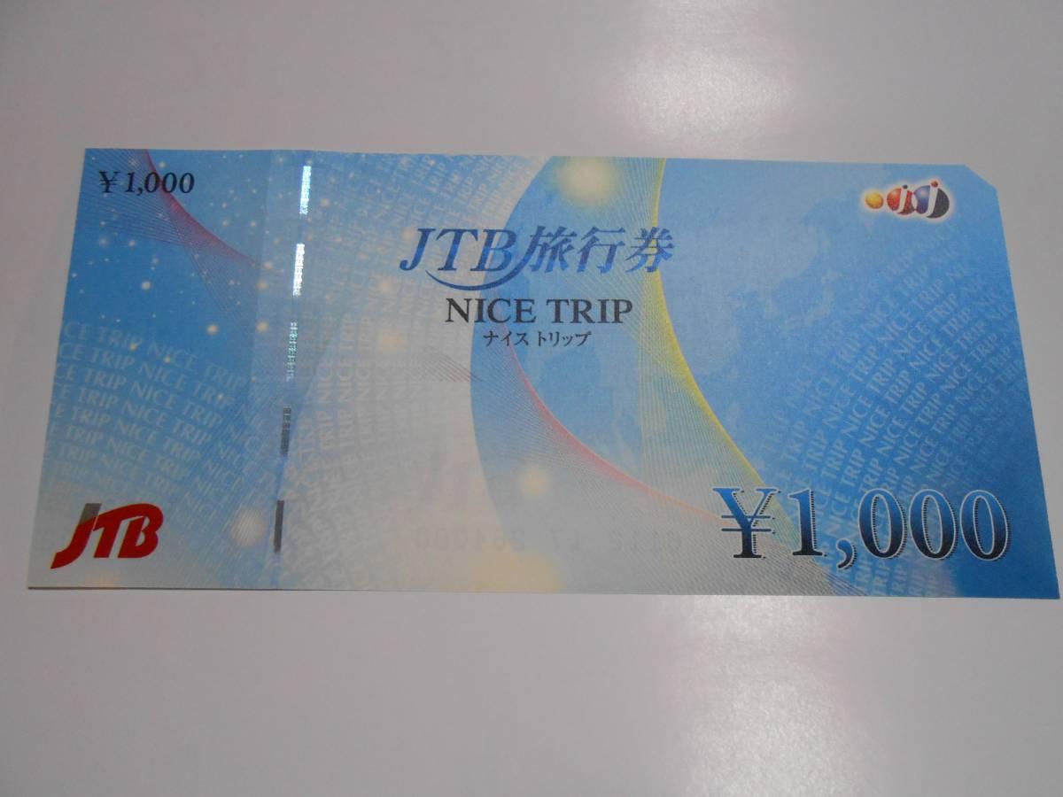 JTB 旅行券 ナイストリップ 1000 円_画像1