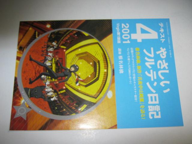 椎名林檎 / SHENA RINGO テキスト やさしいフルテン日記 2001.4 東京事変 亀田誠治