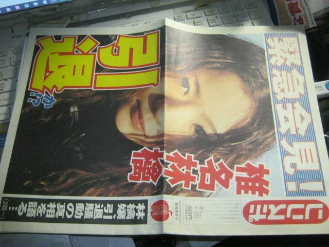 椎名林檎 / 風雲ディストーション 参 FC会報 東京事変_画像1