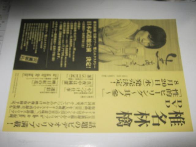 椎名林檎 / SHENA RINGO 生あります DVD「性的ヒーリング~其の参~」発売・日本武道館公演・告知チラシ 東京事変 亀田誠治