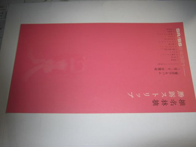 椎名林檎 / SHENA RINGO 「勝訴ストリップ」発売告知変則サイズチラシ 東京事変 亀田誠治