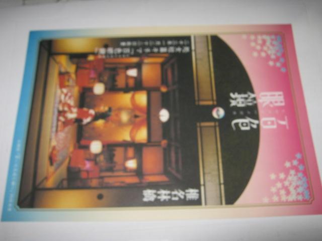 椎名林檎 SHENA RINGO /DVD「百色眼鏡」CDシングル「茎~大名遊ビ編」発売告知チラシ 東京事変 亀田誠治 小雪