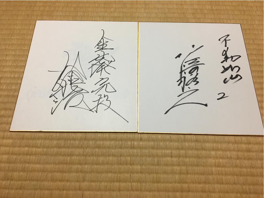 プロ野球名球会 村田兆治 山崎裕之 名球会ロゴ入り直筆サイン色紙セット