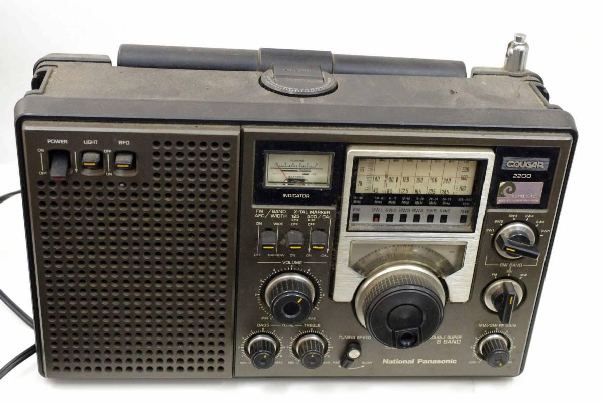 【レトロ】ジャンク National Panasonic ナショナル パナソニック 松下電器産業 RF-2200