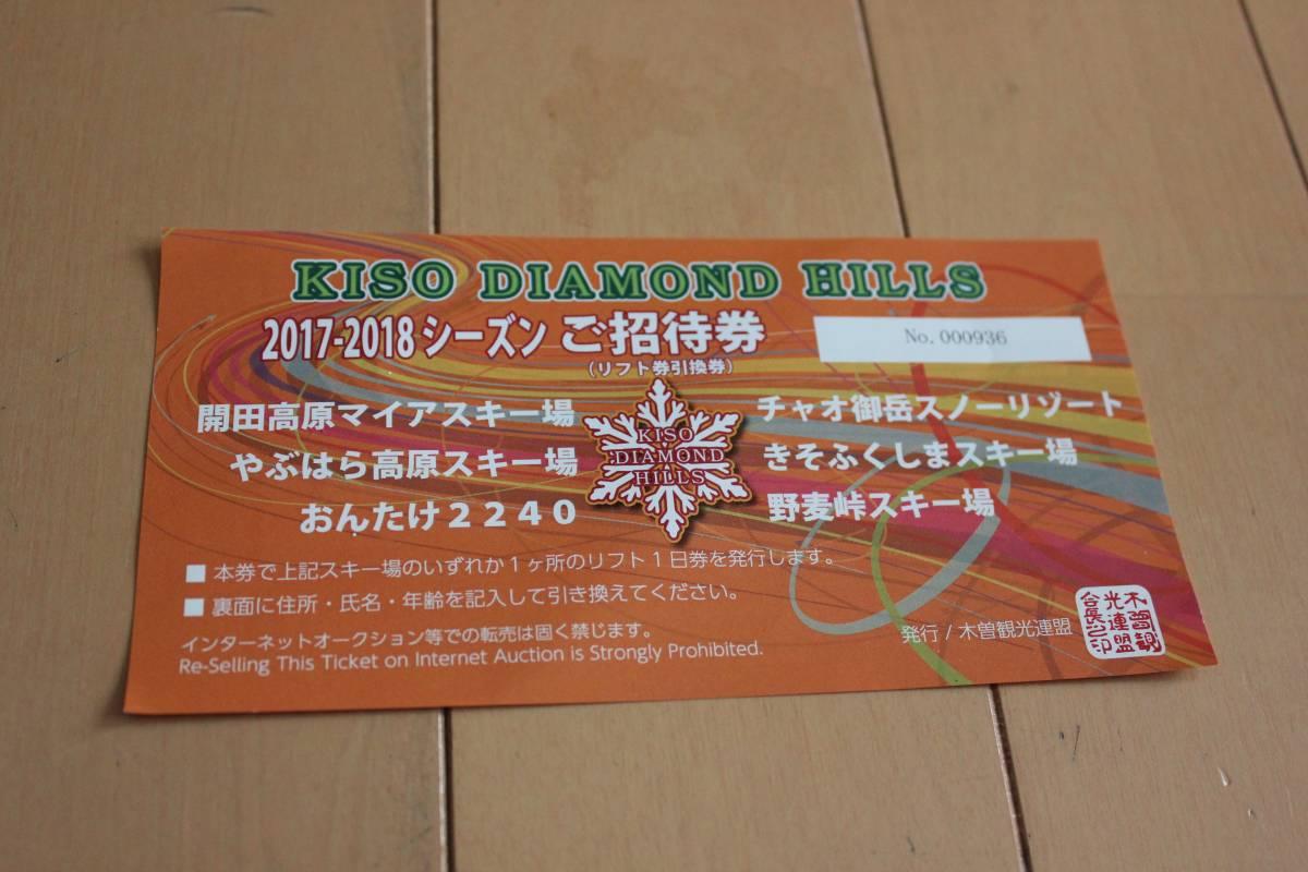 【送料込み】KISO DIAMOND HILLS 木曽エリア ご招待券 リフト一日券