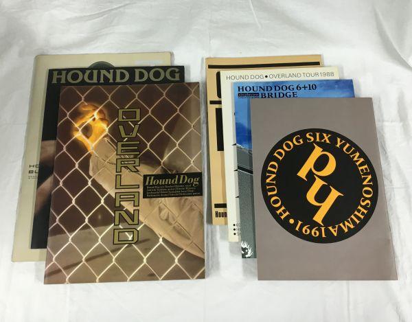 ■HOUND DOG ハウンドドッグ ツアーパンフまとめて7冊セット 美品