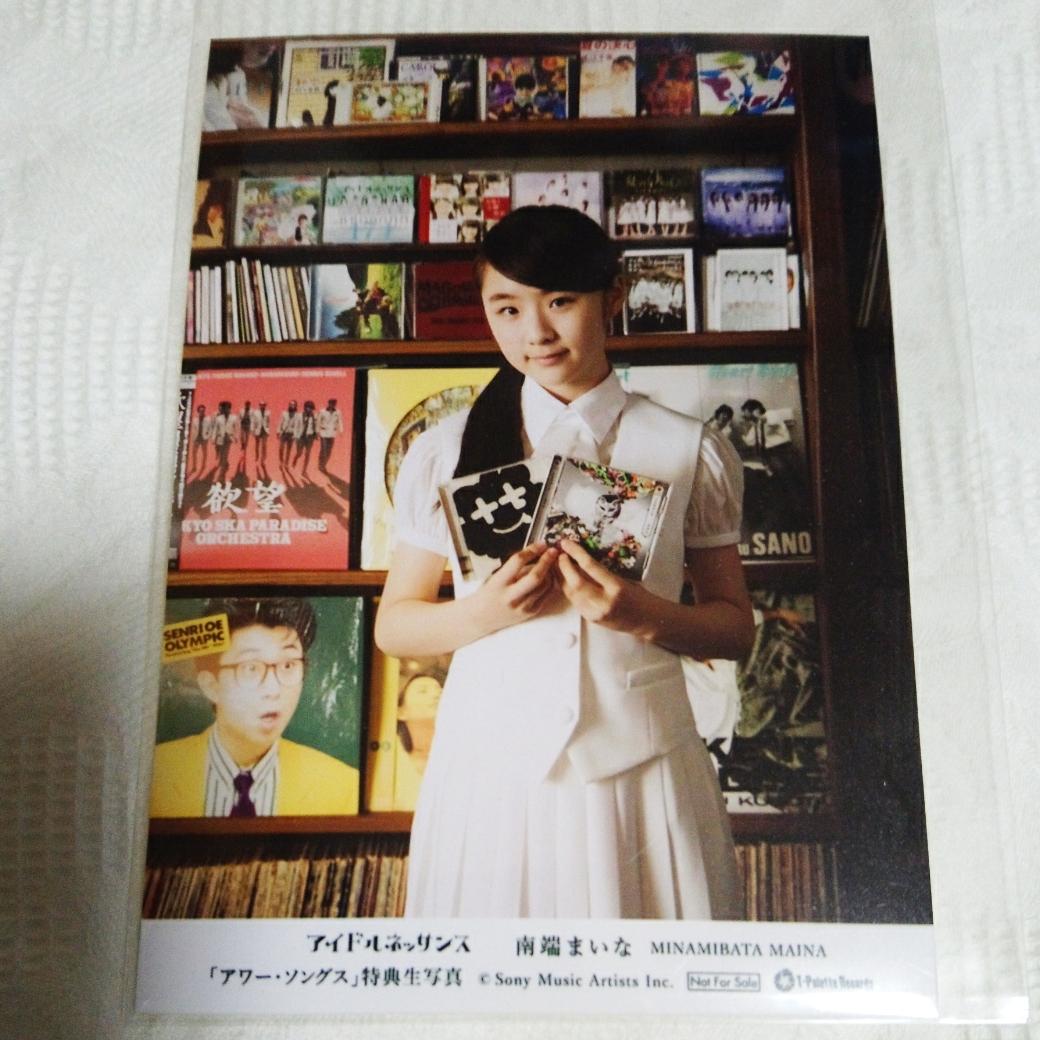 写真◆アイドルネッサンス 南端まいか「アワー・ソングス」特典生写真
