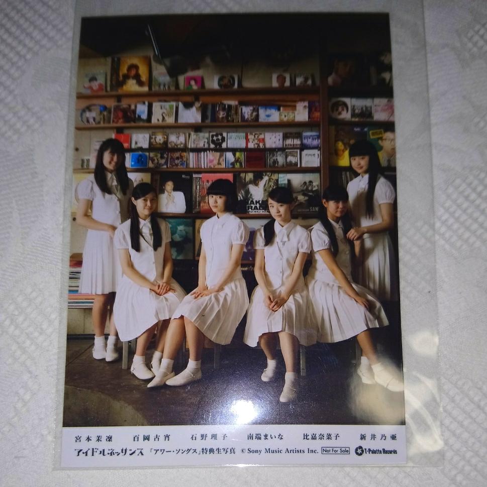 写真◆アイドルネッサンス 「アワー・ソングス」特典生写真