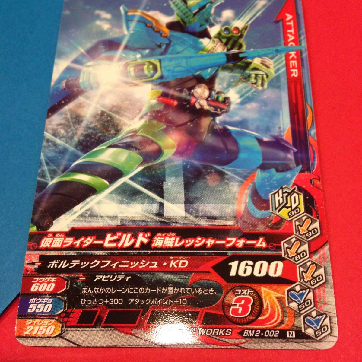 ガンバライジング BM②弾 仮面ライダービルド 仮面ライダービルド BM2-002_画像1