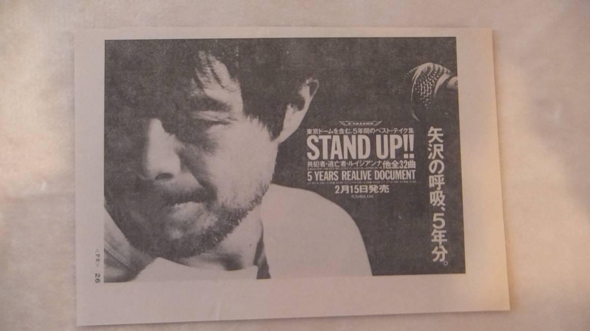 ★★矢沢永吉★★切り抜き(10)STAND UP★★