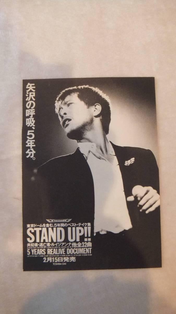 ★★矢沢永吉★★切り抜き(35)STAND UP★★