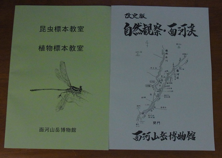面河山岳博物館刊行冊子_画像1