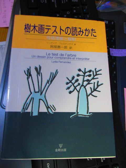樹木画テストの読みかた 性格理解と解釈 リュディア フェルナンデス (著), 阿部 惠一郎 (翻訳)