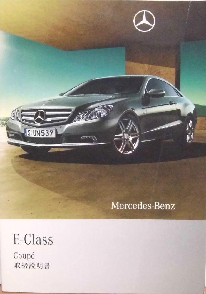 mercedes benz e550 owners manual open source user manual u2022 rh dramatic varieties com mercedes c180 coupe owners manual mercedes c class coupe digital owners manual