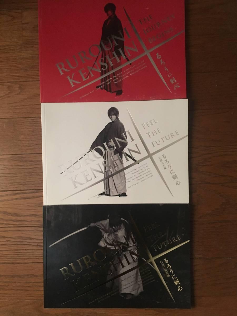 るろうに剣心 映画パンフレット 3冊セット