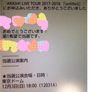 嵐 LIVE TOUR 2017-2018 「untitled」☆12月3日(日)☆1枚☆同時入場