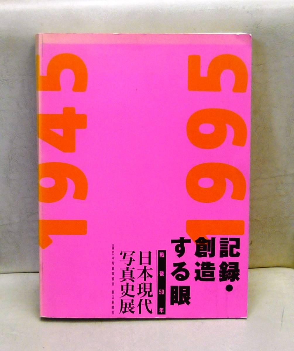 記録・創造する眼 戦後50年 日本現代写真展  細江英公・田名武能連名署名落款入