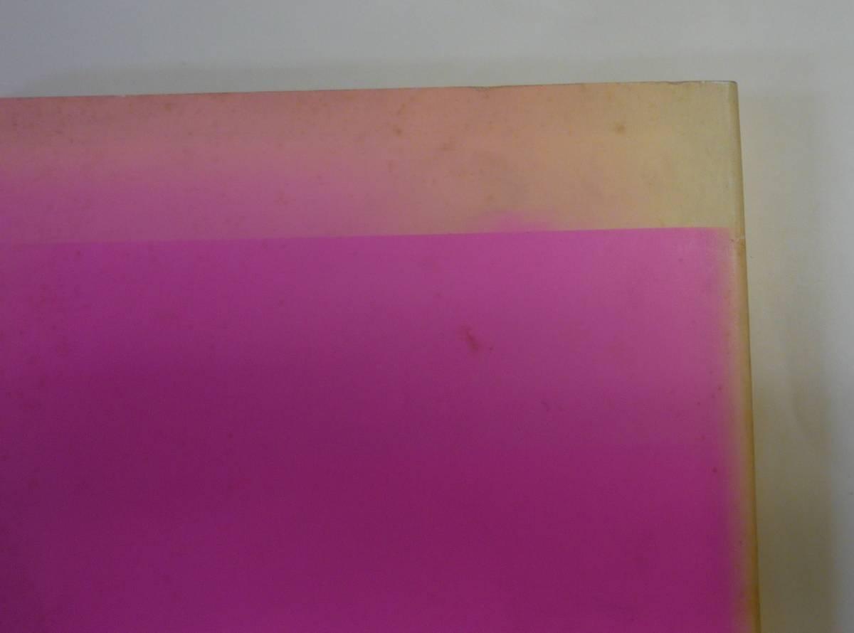 記録・創造する眼 戦後50年 日本現代写真展  細江英公・田名武能連名署名落款入  _画像7
