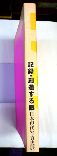 記録・創造する眼 戦後50年 日本現代写真展  細江英公・田名武能連名署名落款入  _画像5