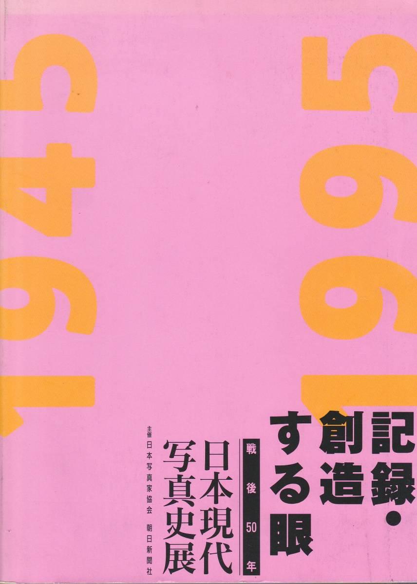 記録・創造する眼 戦後50年 日本現代写真展  細江英公・田名武能連名署名落款入  _画像2