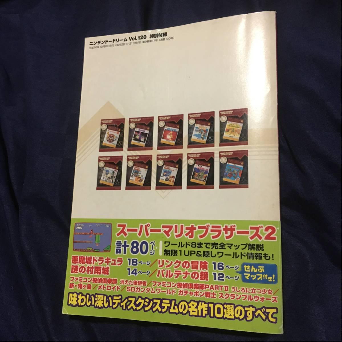 ファミコンミニ 究極攻略ガイド_画像2
