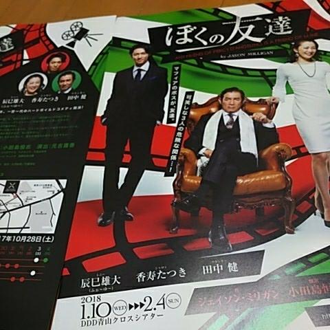 即決・舞台『ぼくの友達』フライヤー2枚セット!・辰巳雄大(ふぉーゆー)・香寿たつき・田中健