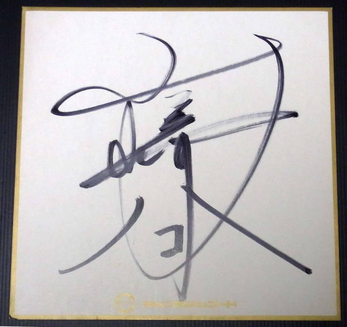 山崎ハコ・サイン色紙