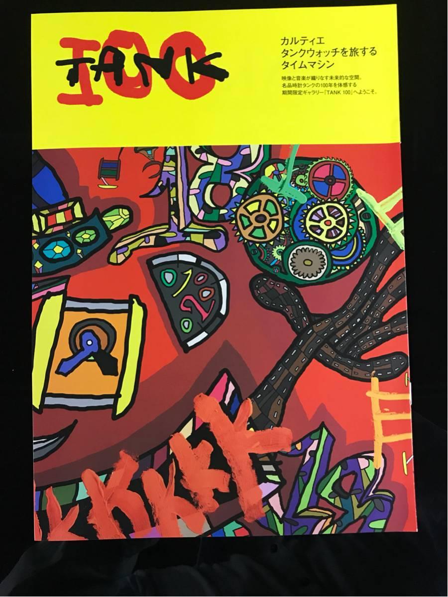 Cartier TANK 100 香取慎吾 会場限定冊子 カルティエ タンク