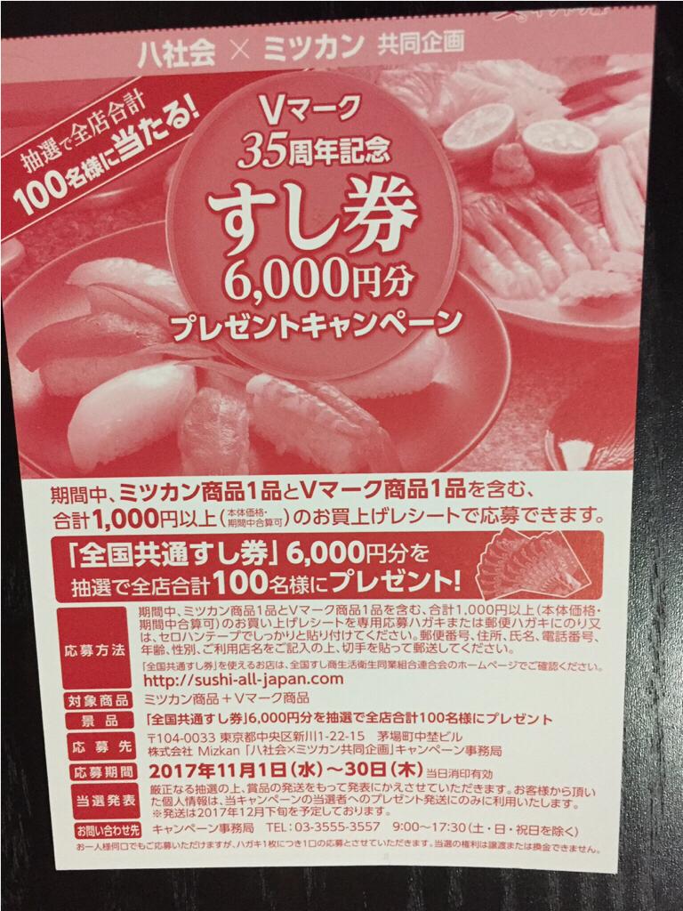 懸賞応募◎タイアップレシート ♪全国共通すし券6千円分 ♪送料無料