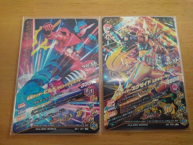 【即決】ガンバライジング最強コンビ!!BM1-001ラビットタンクフォーム&GH6-001エグゼイドムテキゲーマー_画像2