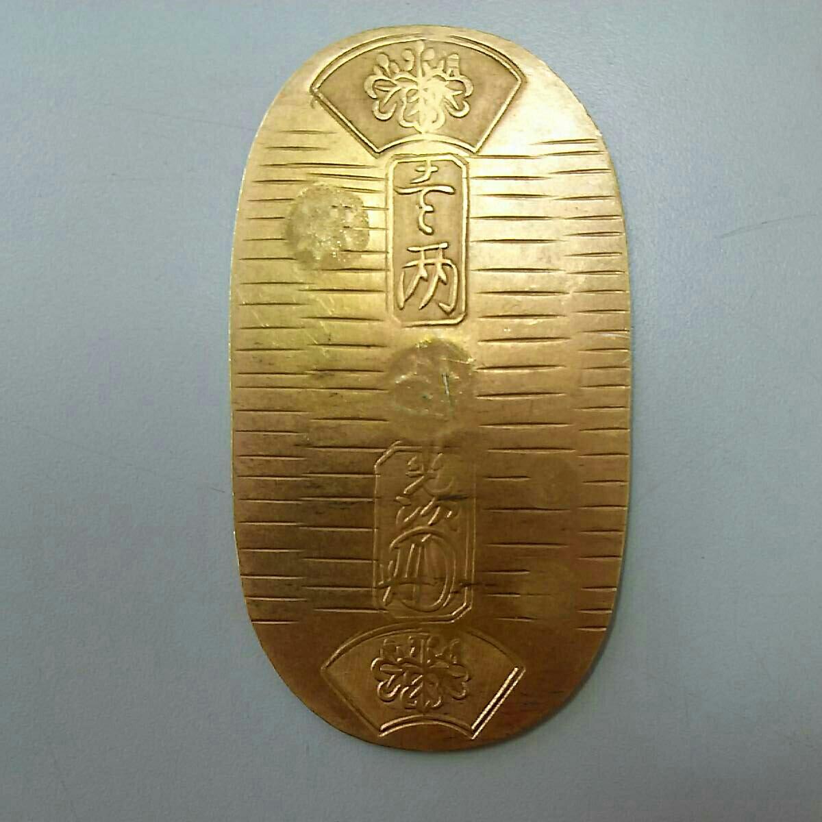 天保小判 金含有約55% 重さ約11.2グラム