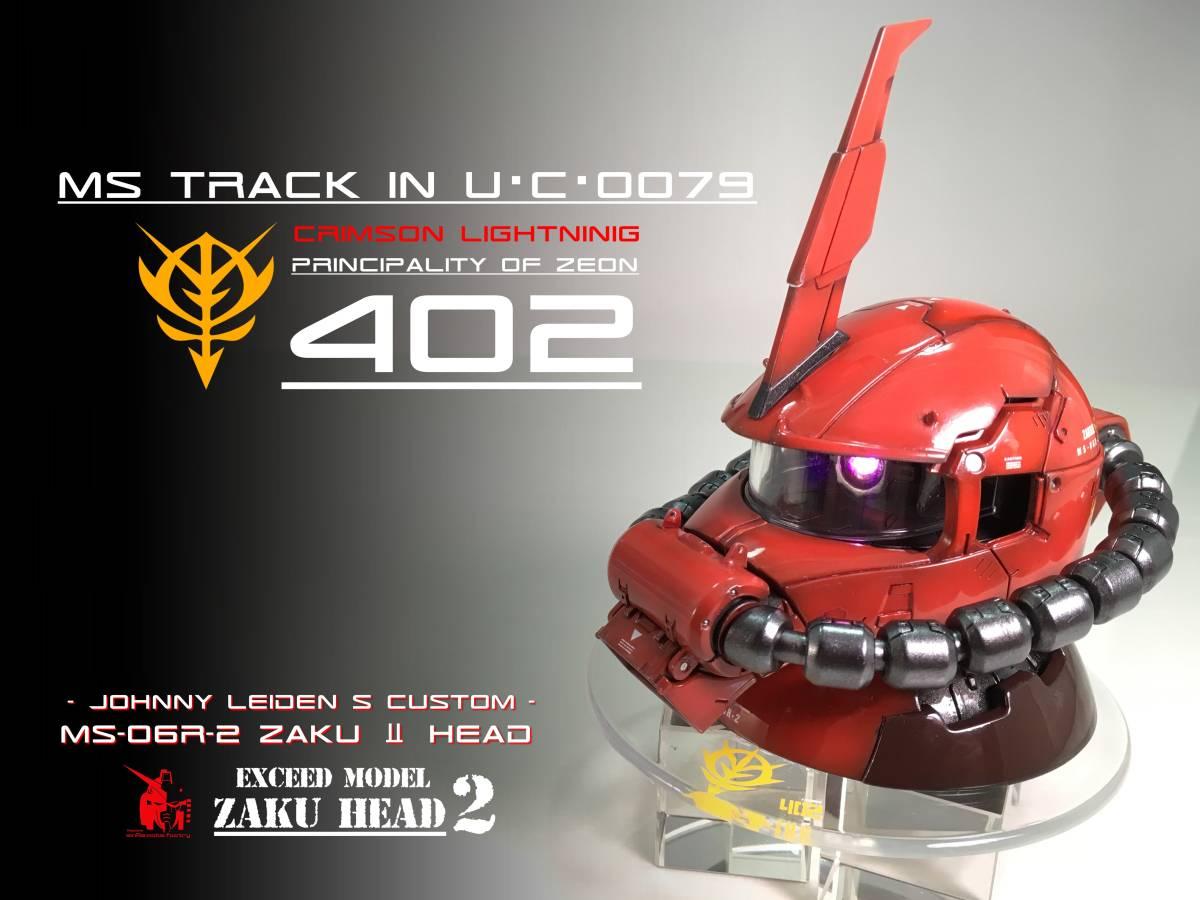 1円スタート 送料無料 EXCEED MODEL ZAKU HEAD 2 LED搭載 ジョニーライデン専用機 ザクⅡヘッド 改修塗装完成品 オリジナル回転台座付