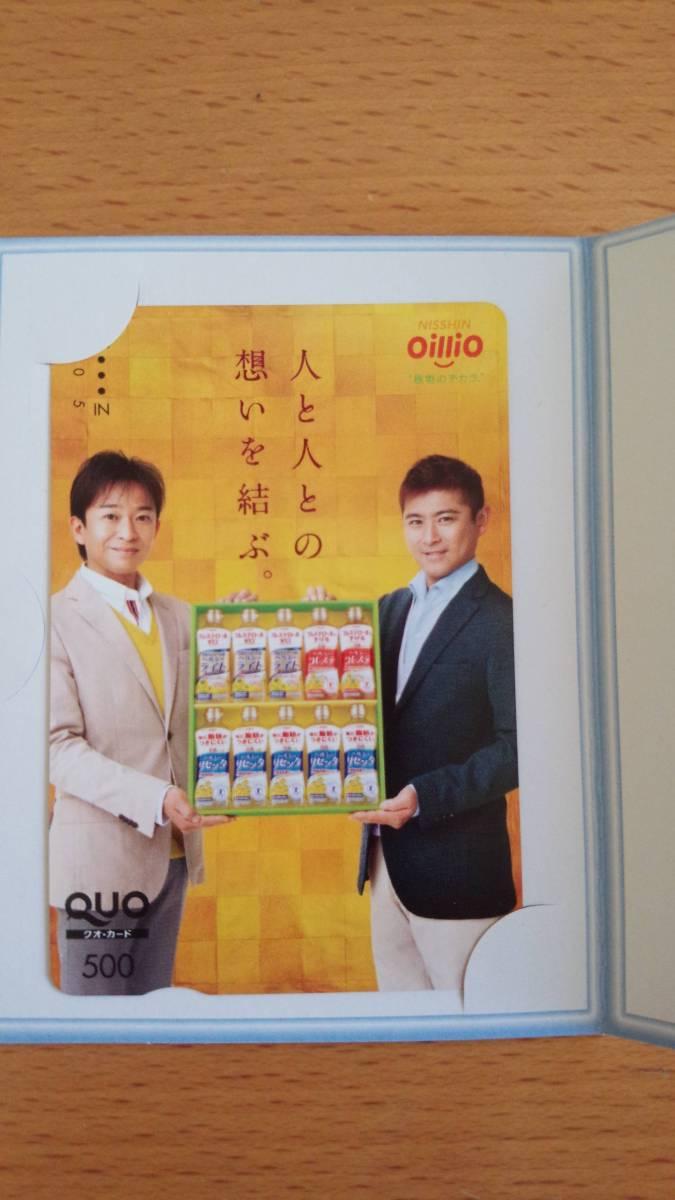 TOKIO 山口&城島 QUOカード(クオカード)No.10 日清オイリオ(NISSHIN OilliO) 非売品