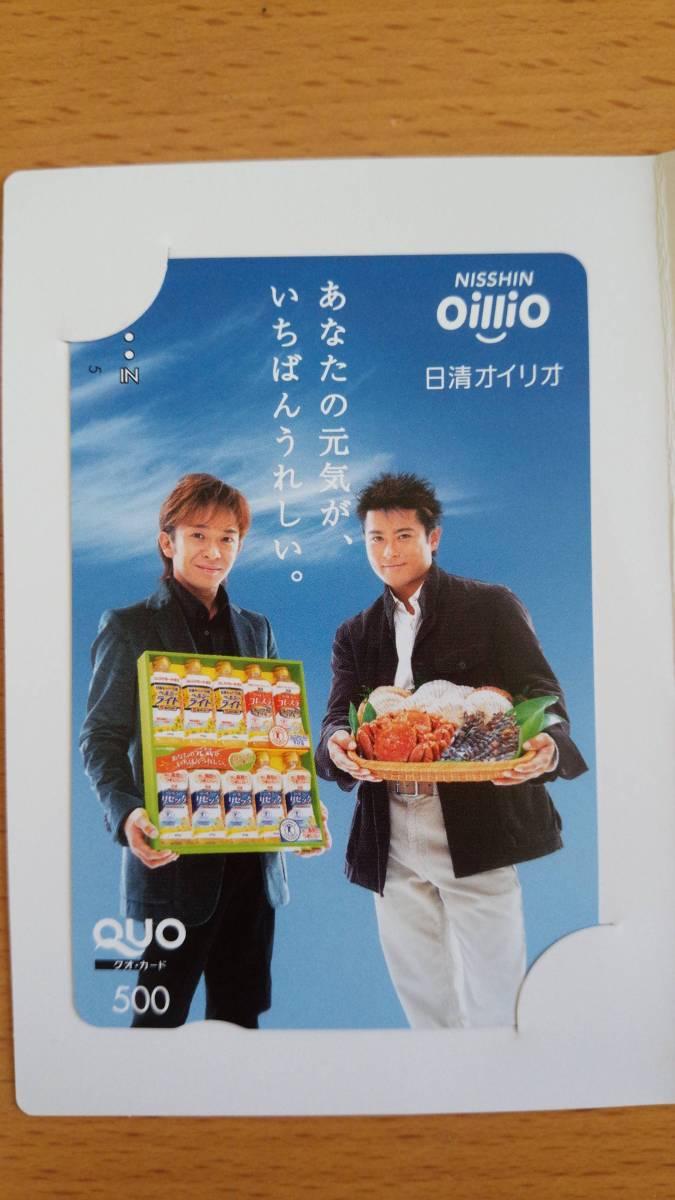 TOKIO 山口&城島 QUOカード(クオカード)No.12 日清オイリオ(NISSHIN OilliO) 非売品