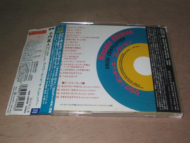 子門真人ヴォーカル・コンピレーション-ひらけ!ポンキッキ・コレクション-♪即決!_画像3