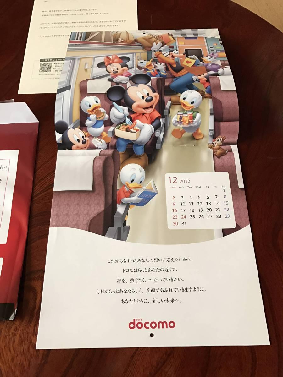 コレクション用☆非売品☆NTT docomo(ドコモ)☆プレミアクラブ☆2013年 ディズニー カレンダー☆壁掛け ミッキーマウス・ミニー_画像3