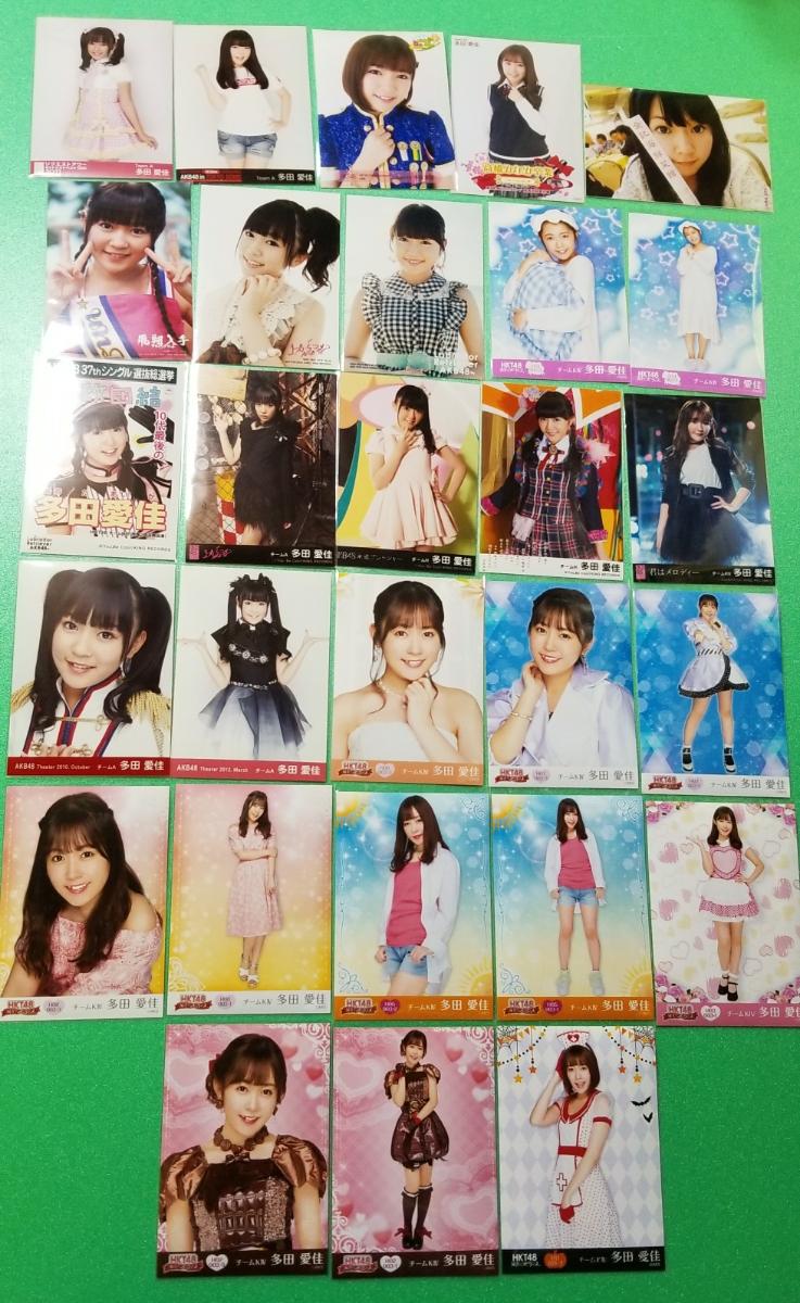 AKB HKT 多田愛佳 生写真 48枚セット 劇場盤 月別 会場 迷宮のラビリンス 通常盤 まとめ セミコンプ