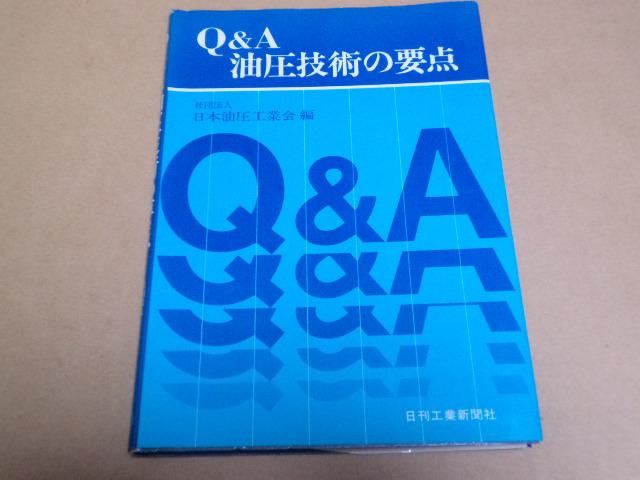 レア! Q&A 油圧技術の要点 定価2500円_画像1