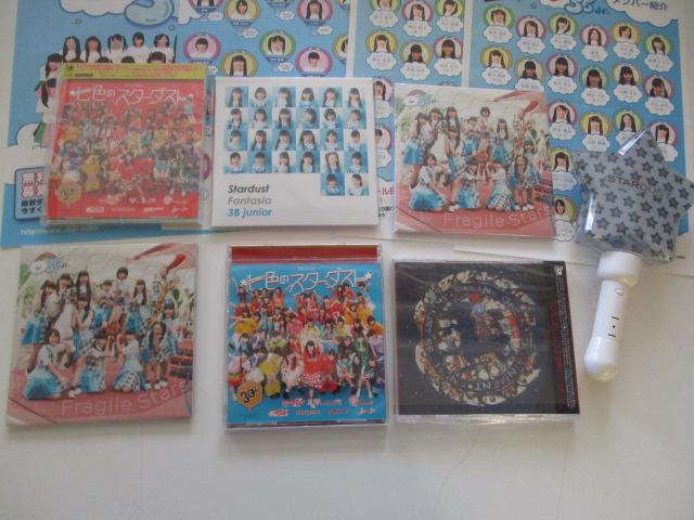 B38-80 スタダ 3Bjuniorセット ペンライト・CD+DVD・CD・チラシ