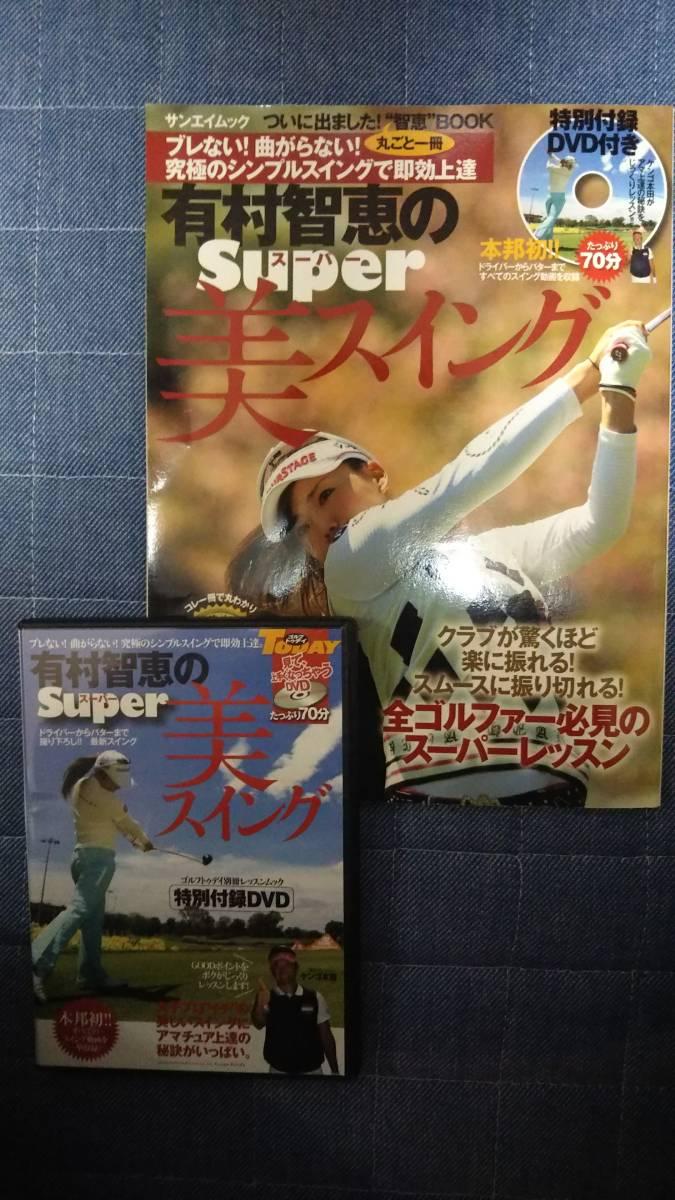 有村智恵のSuper美スイング DVD&本誌セット